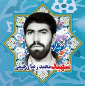 شهید محمدرضا رحیمی