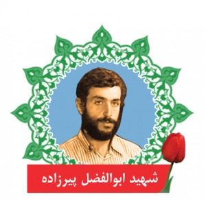شهید ابوالفضل پیرزاده