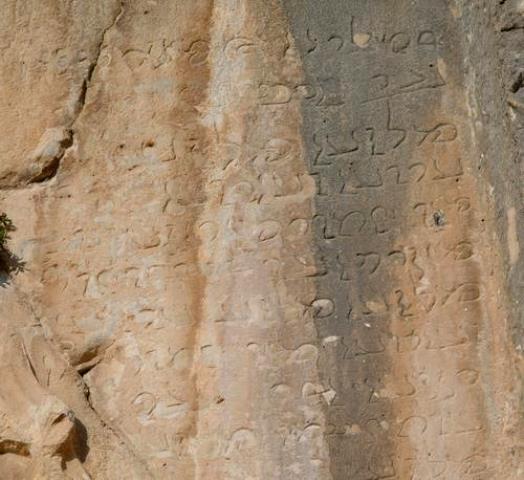 سنگ نبشته ساسانی